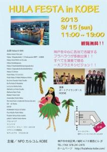 2013神戸フラフェスタ